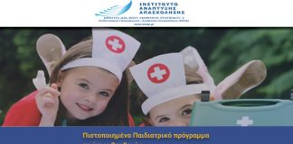 Παιδιατρκό πρόγραμμα Πρώτων Βοηθειών