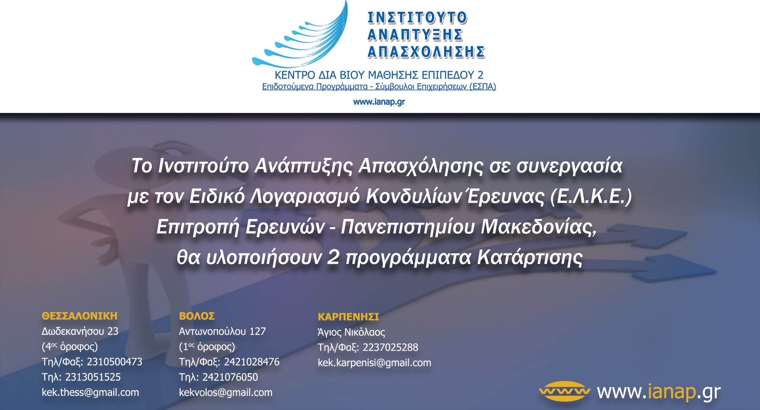 ΕΛΚΕ-Επιτροπή Ερευνών-ΠΑΜΑΚ