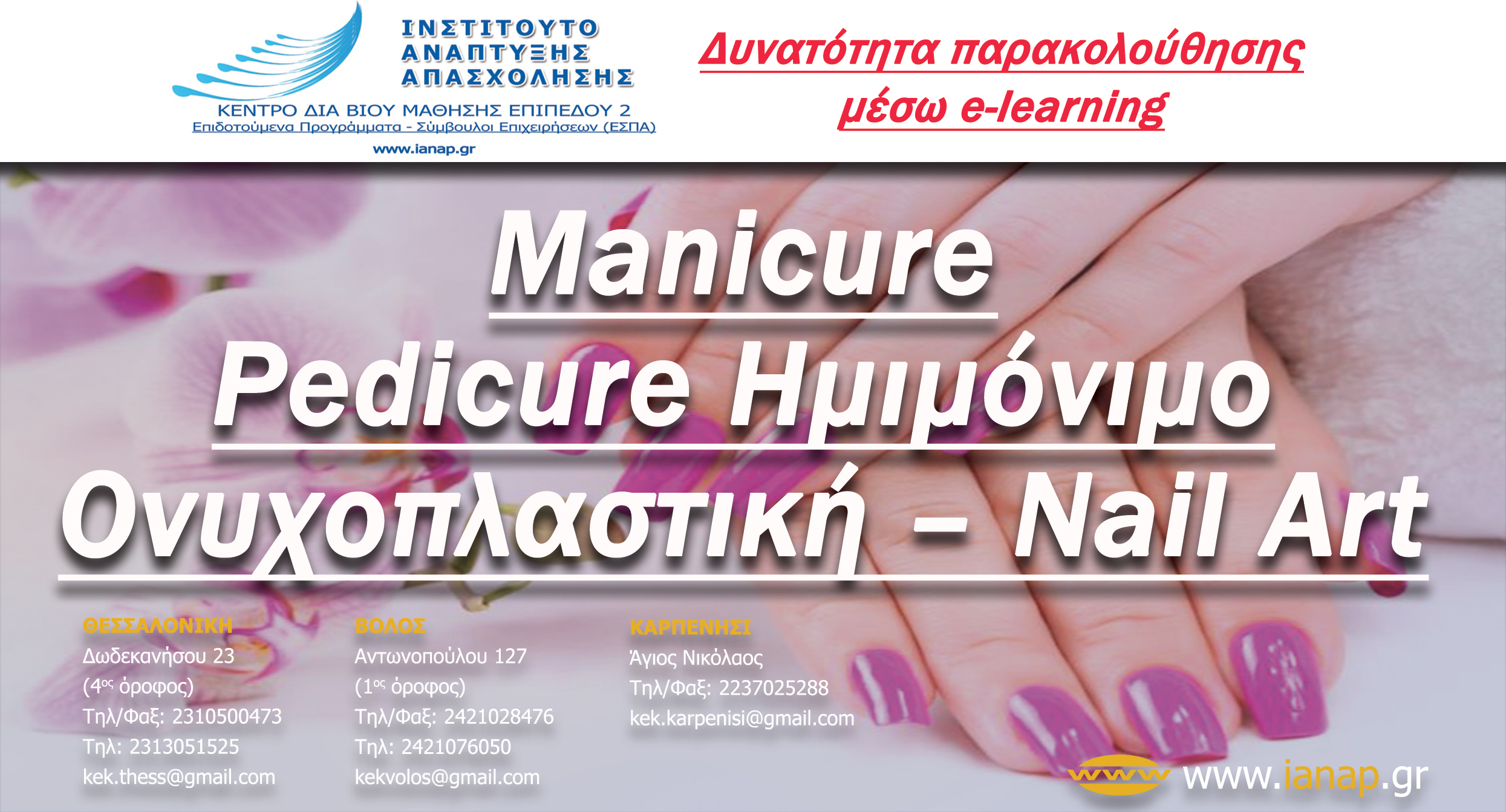 Manicure – Pedicure Ημιμόνιμο – Ονυχοπλαστική – Nail Art