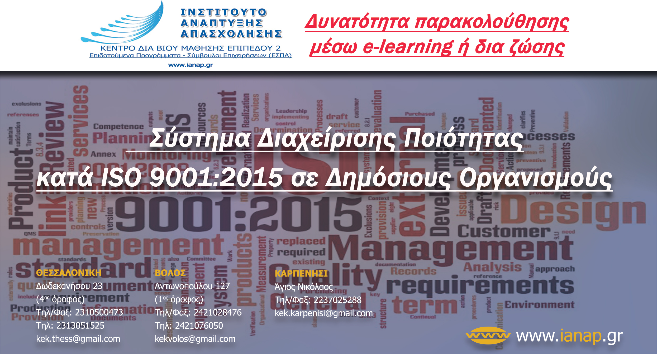 Σύστημα Διαχείρισης Ποιότητας κατά ISO 9001:2015 σε Δημόσιους Οργανισμούς