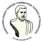 Πανελλήνια Ένωση Γενικών Γραμματέων Τοπικής Αυτοδιοίκησης «Κλεισθένης».