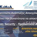Πρόγραμμα εκπαίδευσης προσωπικού ασφαλείας (Security)