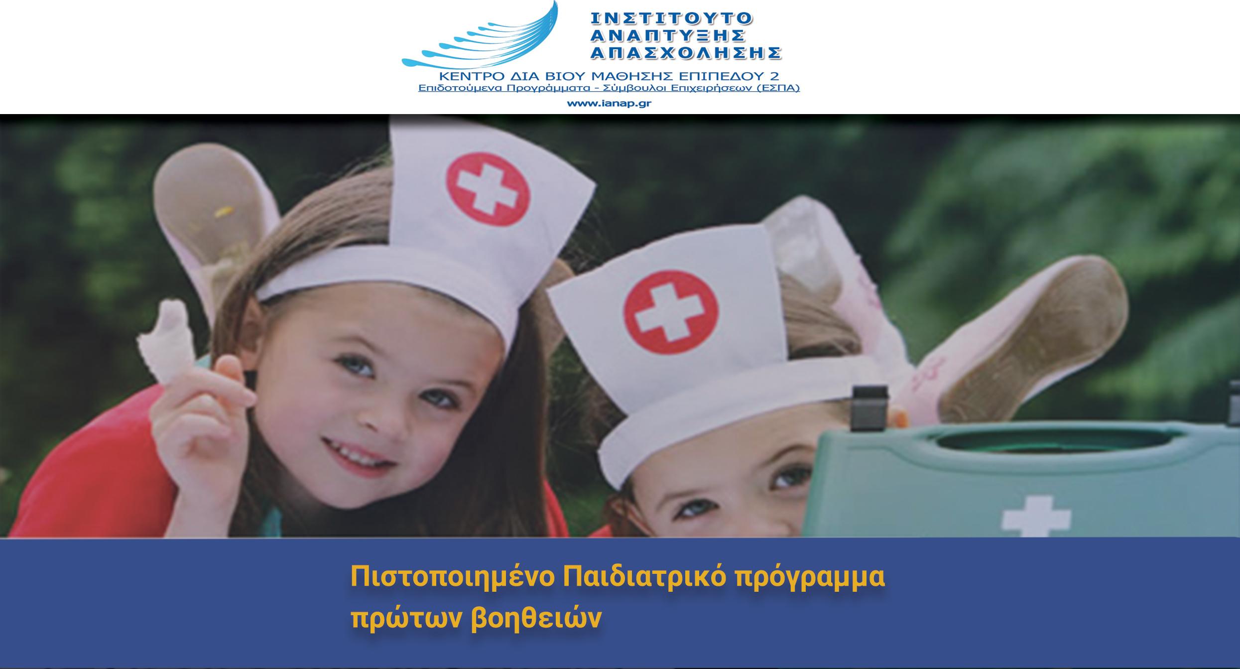 Πιστοποιημένο παιδιατρικό πρόγραμμα πρώτων βοηθειών