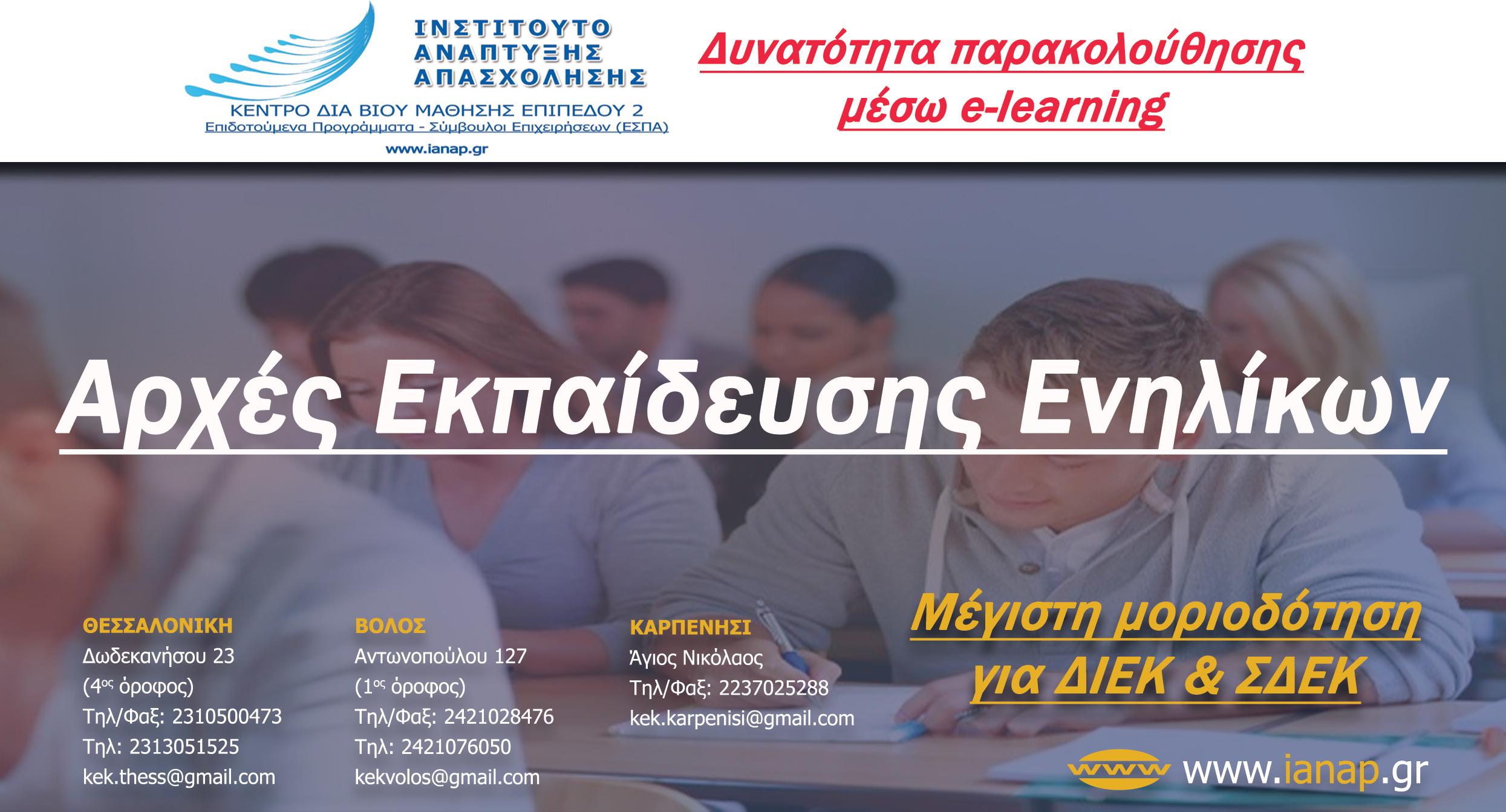 Αρχές Εκπαίδευσης Ενηλίκων