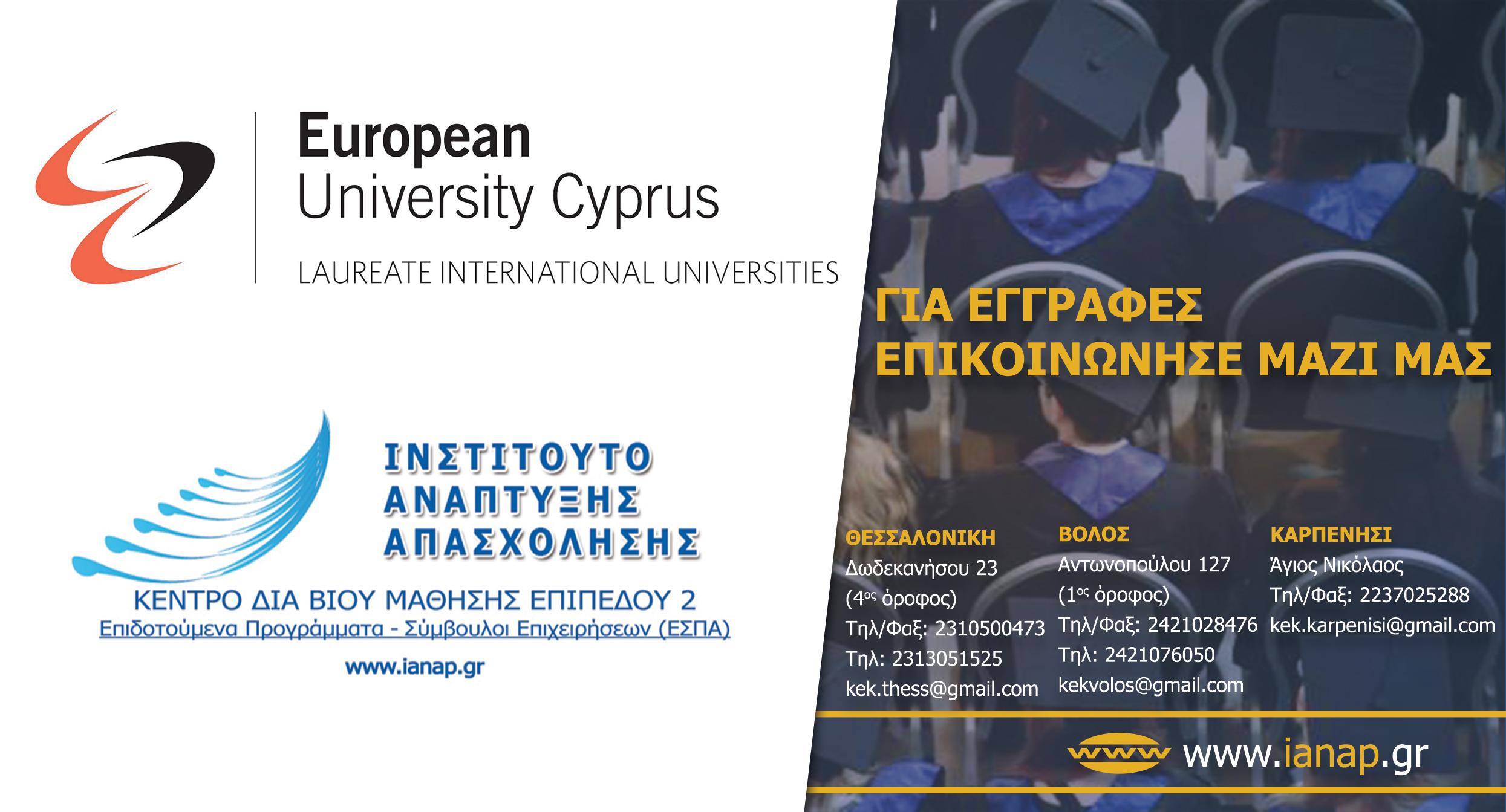 Μεταπτυχιακά προγράμματα εξ αποστάσεως Κύπρος