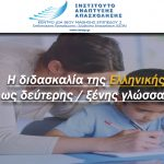 Η διδασκαλία της Ελληνικής ως δεύτερης – ξένης γλώσσας