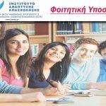 Φοιτητική Υποστήριξη