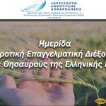 Ημερίδα Αγροτική Επαγγελματική Διέξοδος με Θησαυρούς της Ελληνικής Γης