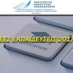 Νέες Εκπαιδεύσεις 2017α