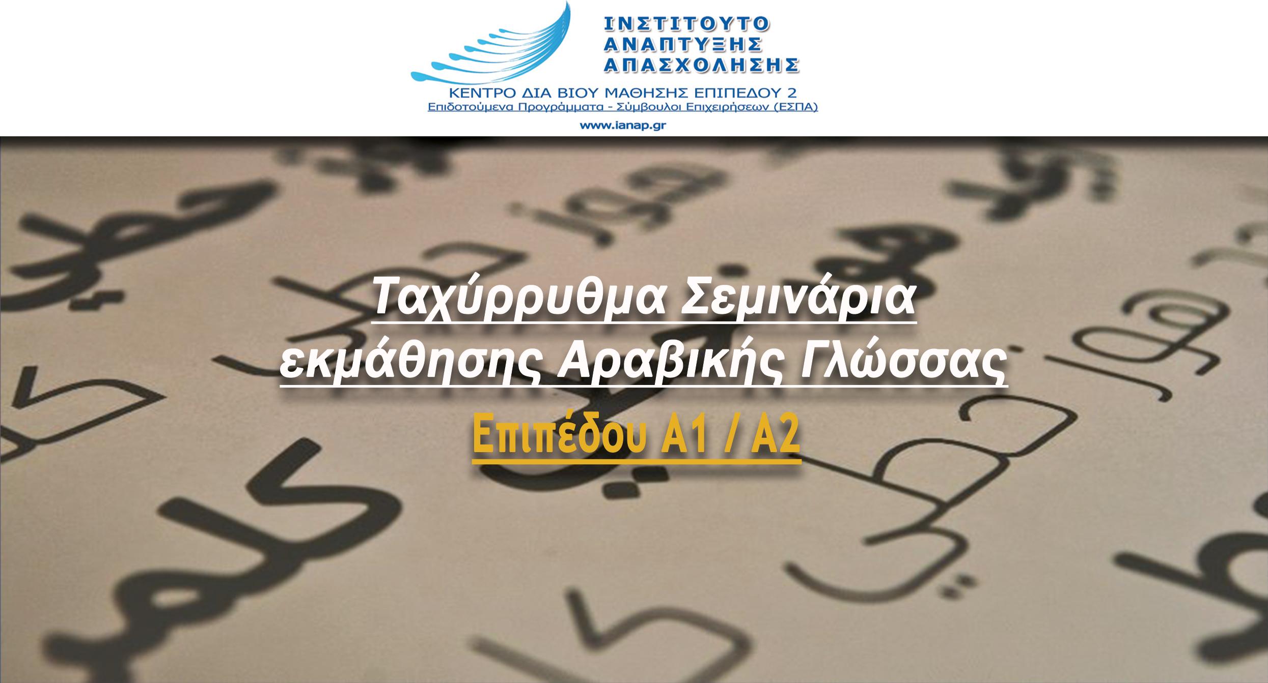 Ταχύρρυθμα σεμινάρια εκμάθησης Αραβικής γλώσσας