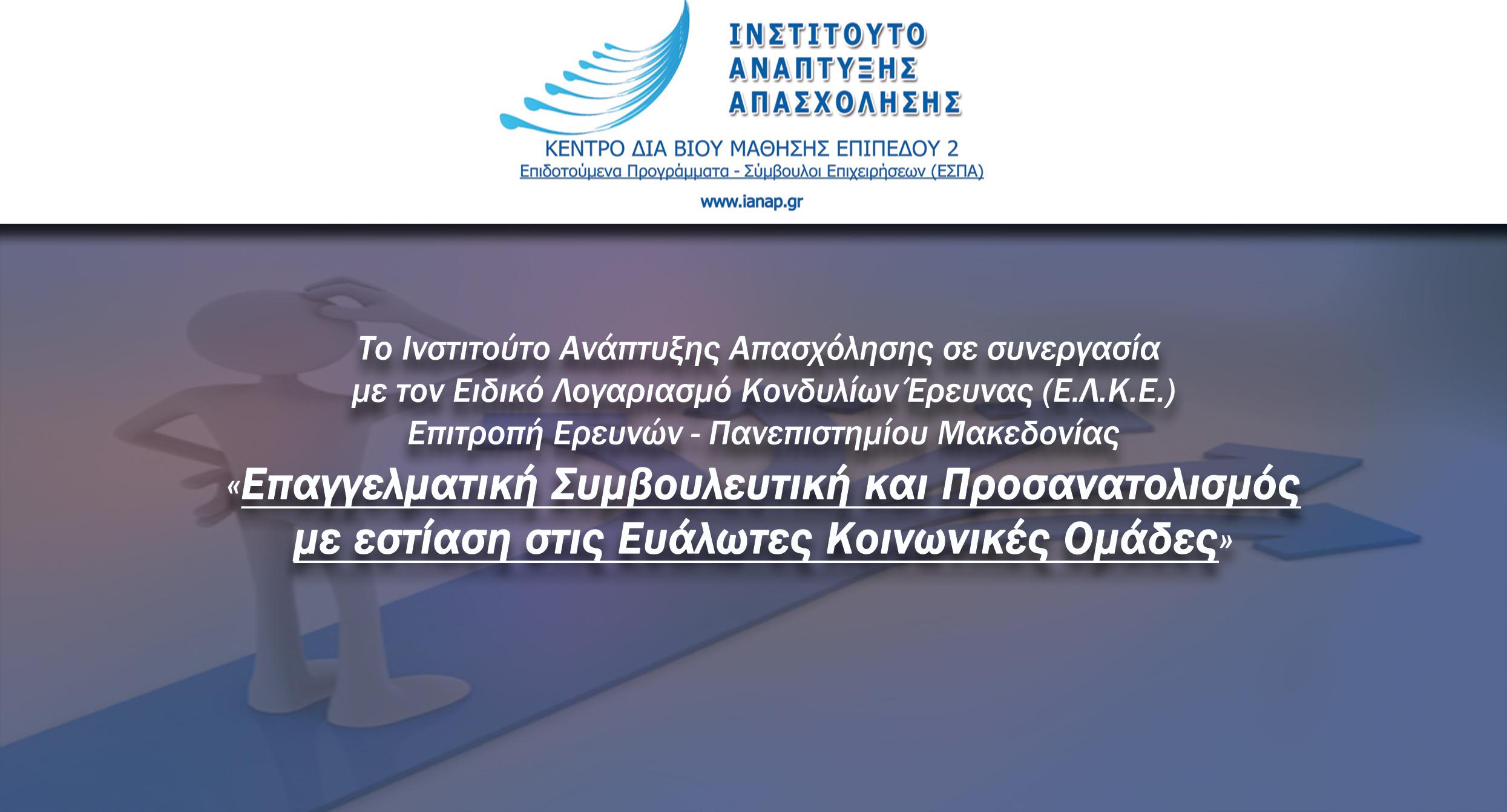 Επαγγελματική Συμβουλευτική και Προσανατολισμός με εστίαση στις Ευάλωτες Κοινωνικές Ομάδες