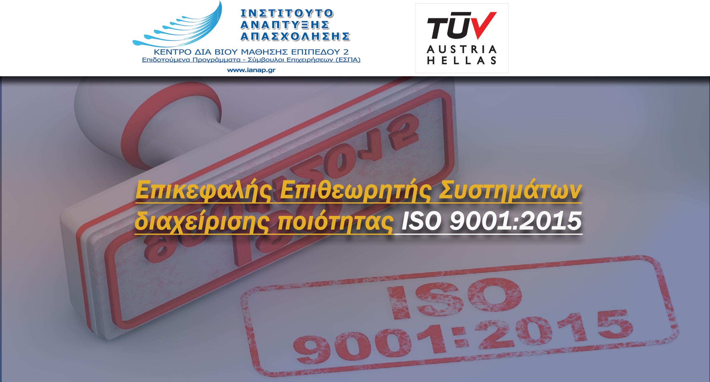 Επικεφαλής Επιθεωρητής Συστημάτων Διαχείρισης Ποιότητας ISO 9001:2015