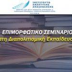 Επιμόρφωση στη Διαπολιτισμική Εκπαίδευση
