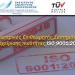 Εσωτερικός Επιθεωρητής Συστημάτων διαχείρισης ποιότητας ISO 9001:2015