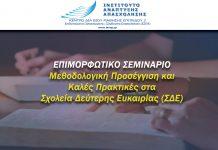 Μεθοδολογική Προσέγγιση και Καλές Πρακτικές στα Σχολεία Δεύτερης Ευκαιρίας (ΣΔΕ)