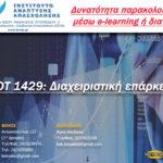 ΕΛΟΤ 1429: Διαχειριστική επάρκεια