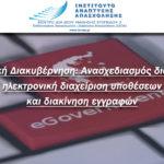 Ηλεκτρονική Διακυβέρνηση: Ανασχεδιασμός διαδικασιών, ηλεκτρονική διαχείριση υποθέσεων και διακίνηση εγγραφών