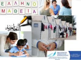 εργασία σε δομές υποδοχής εκπαίδευσης & υποστήριξης προσφύγων