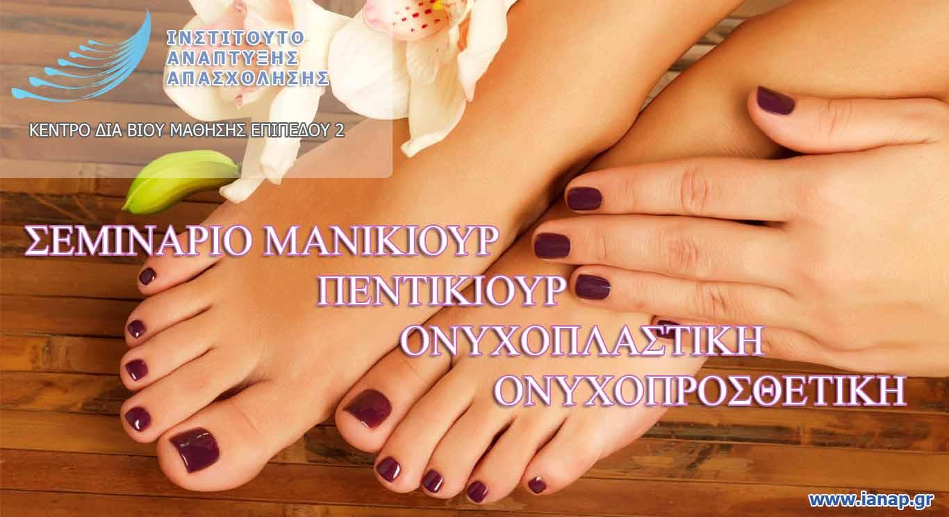 Σεμινάριο μανικιούρ – πεντικιούρ – ονυχοπλαστική – ονυχοπροσθετική