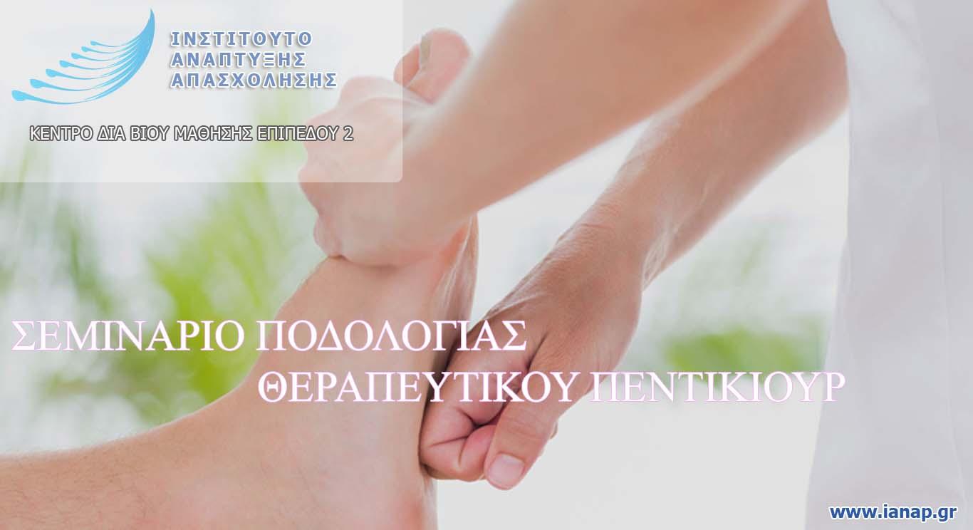 Σεμινάριο ποδολογίας – θεραπευτικού πεντικιούρ