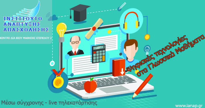 Ψηφιακές τεχνολογίες στα Γλωσσικά Μαθήματα