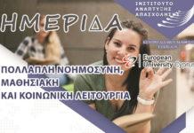 Πολλαπλή Νοημοσύνη, Μαθησιακή και Κοινωνική Λειτουργία