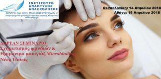 Σχηματισμός φρυδιών & ημιμόνιμο μακιγιάζ microblading - Νέες τάσεις
