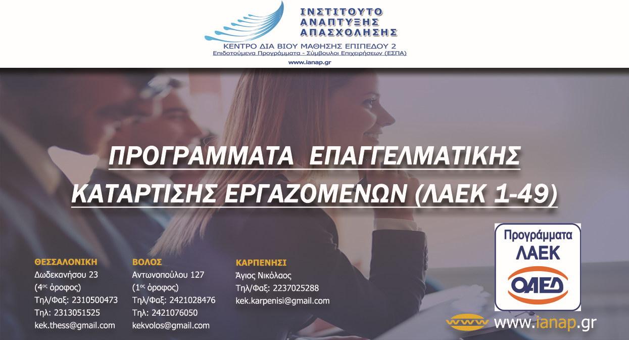 επιδοτούμενα προγράμματα - σεμινάρια επαγγελματικής κατάρτισης ΛΑΕΚ 1- 49