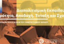 seminario-diapolitismikis