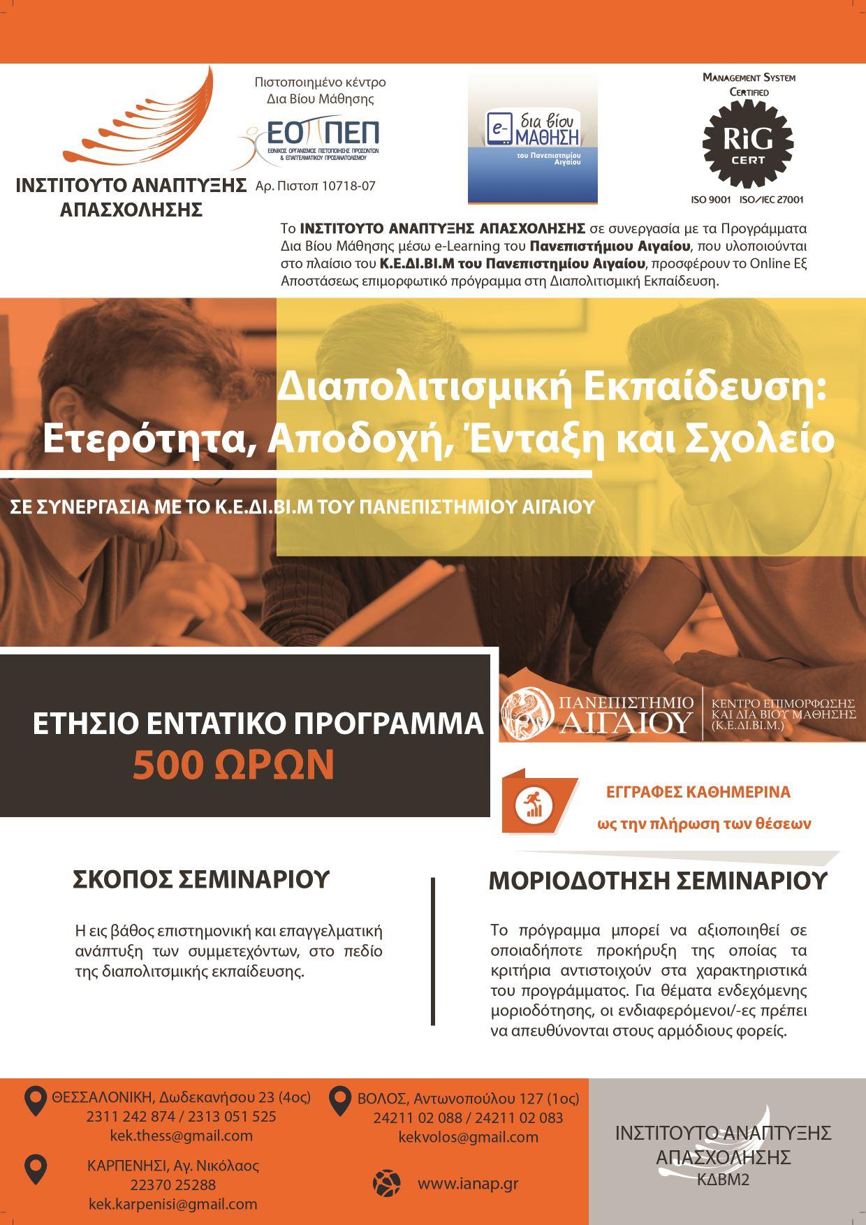 seminario-diapolitismikis-ekpaideusis