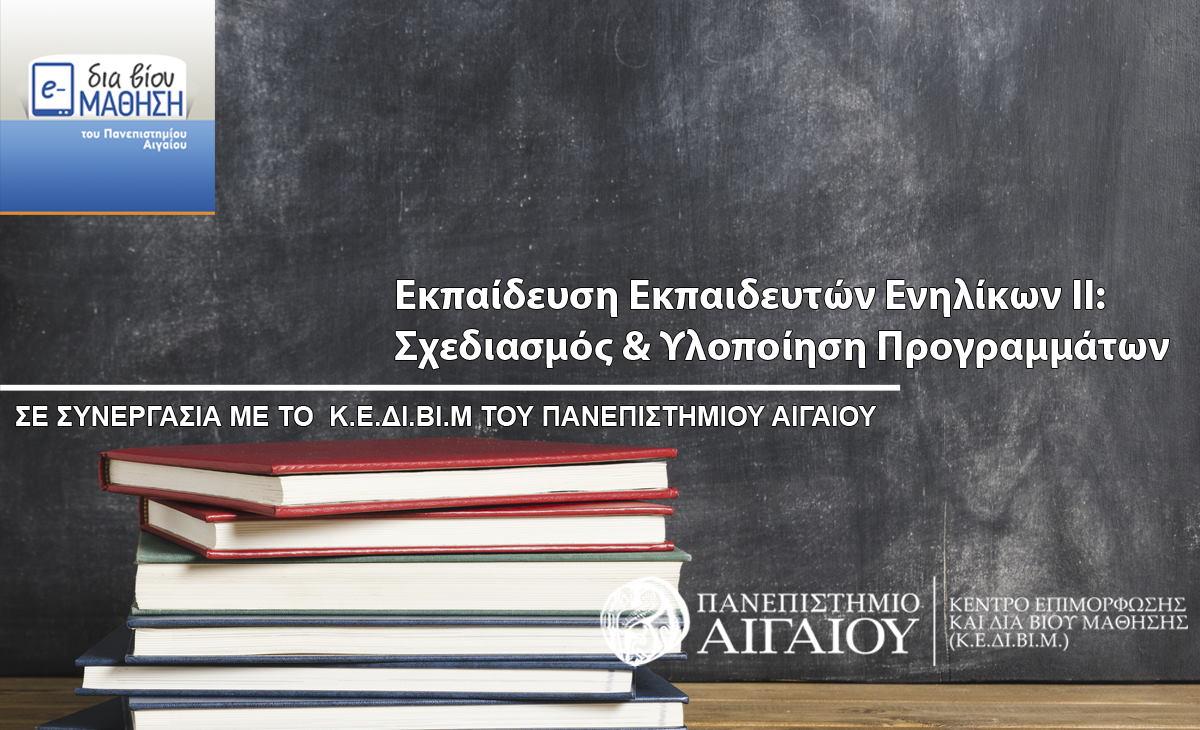 Εκπαίδευση Εκπαιδευτών Ενηλίκων ΙΙ Σχεδιασμός & Υλοποίηση Προγραμμάτων