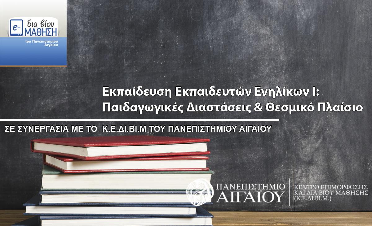 Εκπαίδευση Εκπαιδευτών Ενηλίκων Ι: Παιδαγωγικές Διαστάσεις & Θεσμικό Πλαίσιο