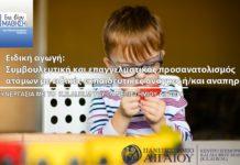 seminario-eidikis-agwgis