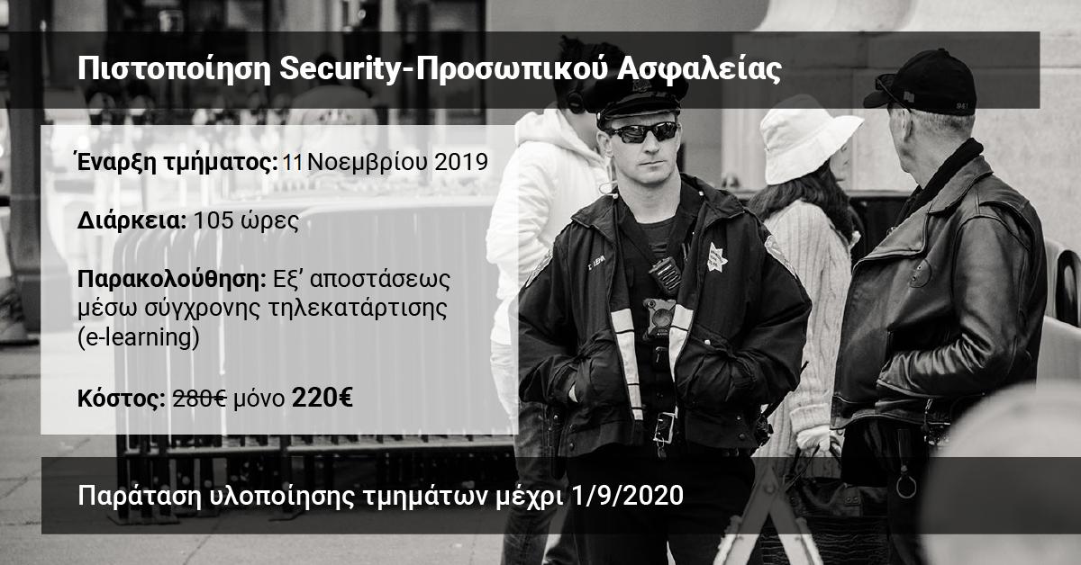 seminaria-security-1