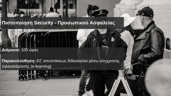 seminaria-security