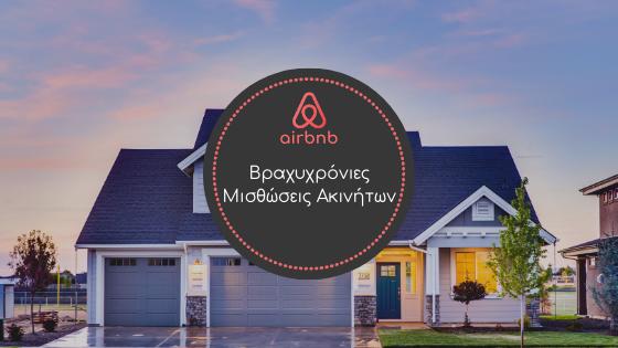 seminario-airbnb