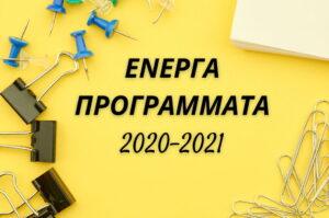 Ενεργά προγράμματα 2021