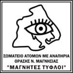 ΜΑΓΝΗΤΕΣ ΤΥΦΛΟΙ